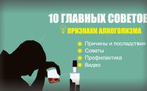Признаки алкоголизма + 10 ценных советов и таблица стадии