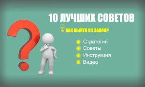 Как выйти из запоя? + 10 лучших советов и видео