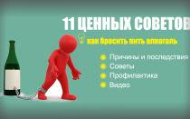 Как бросить пить алкоголь? + 11 ценных советов и видео
