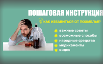 Как избавиться от похмелья? + 10 ценных советов и видео