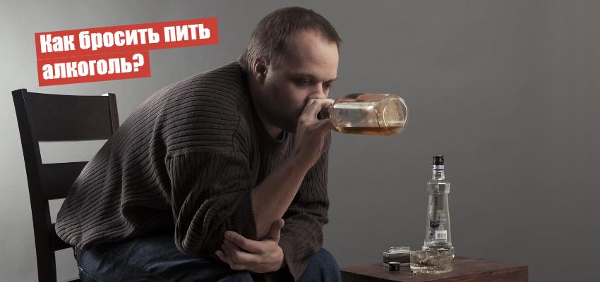 Закодироваться от алкоголя