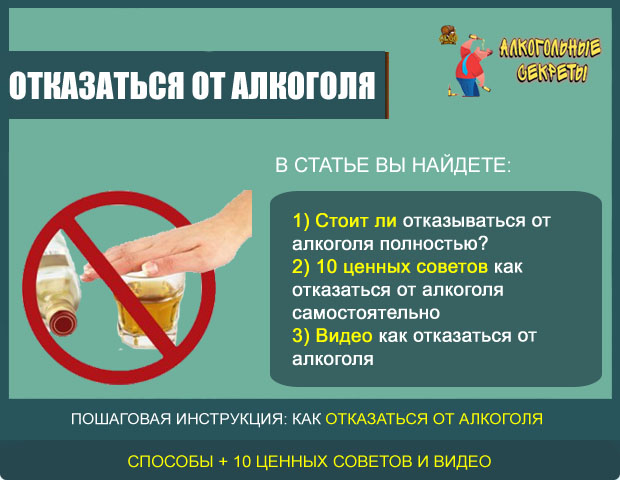 Как отказаться от алкоголя самостоятельно
